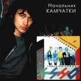 Кино / Начальник Камчатки (CD)