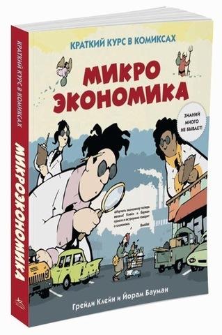 Микроэкономика. Краткий курс в комиксах