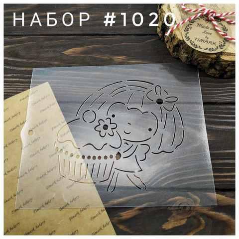 Набор №1020 - Девочка с Кексом
