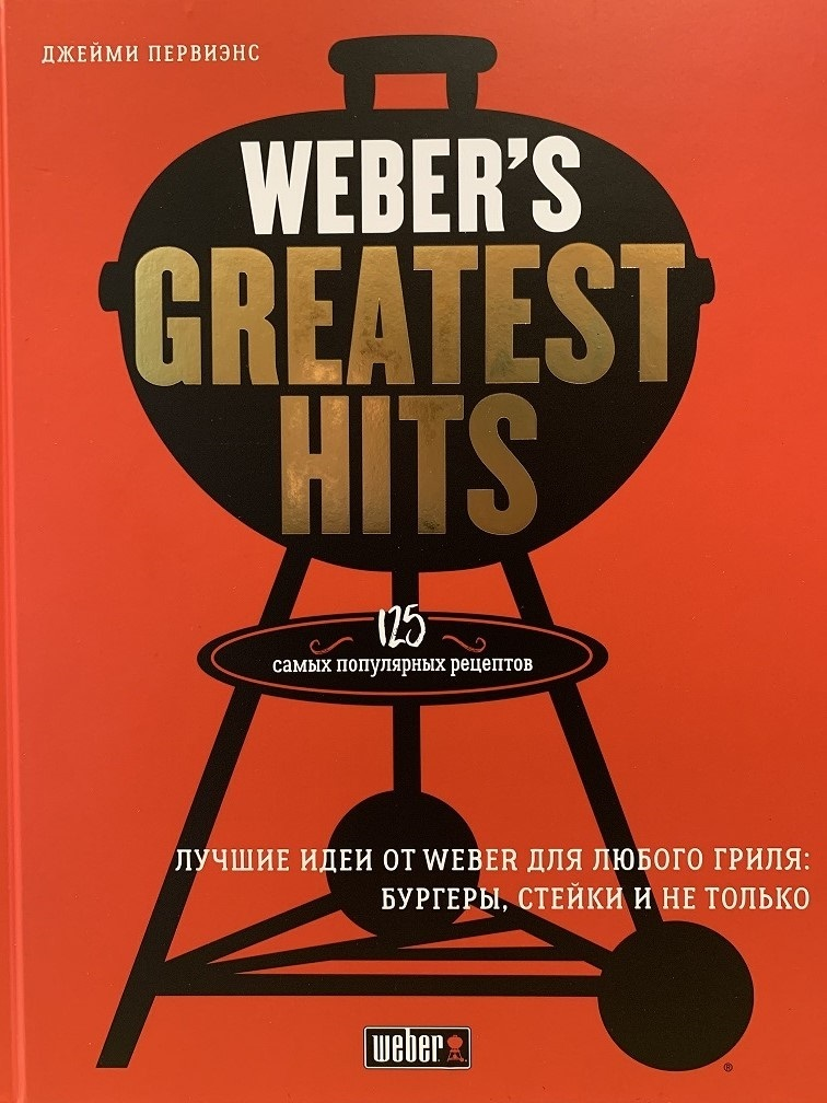 "Книга ""Weber`s Greatest Hits """
