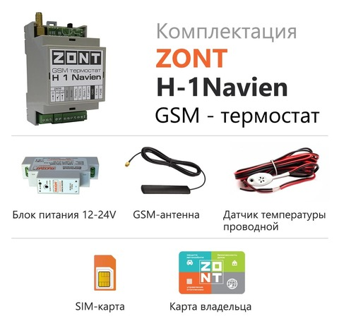 ZONT H-1 Navien (731)