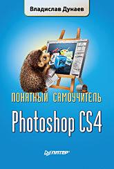 Фото - Photoshop CS4. Понятный самоучитель яковлева елена сергеевна 3d графика и видео в photoshop cs4 extended cd