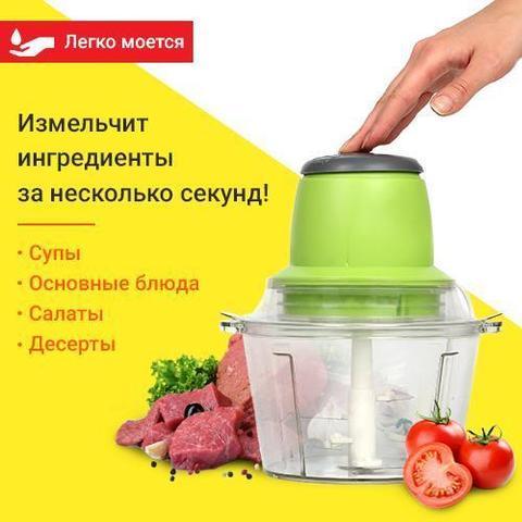 Измельчитель «Молния» электрический кухонный