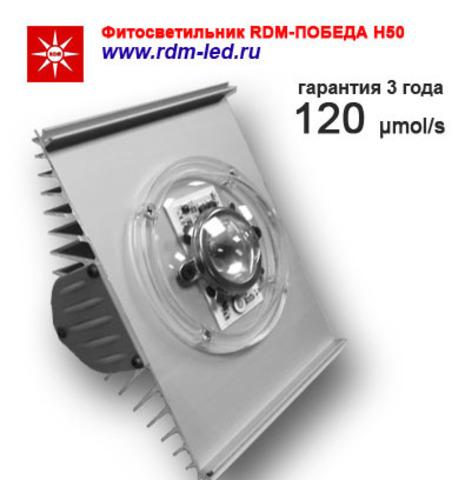 Партия 10 штук / Фитооблучатель RDM-ПОБЕДА Н50 ГИБРИД