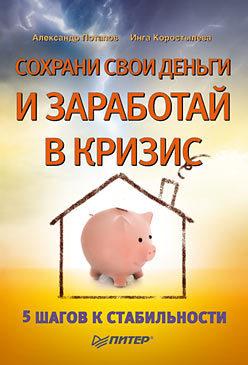 Сохрани свои деньги и заработай в кризис тарифный план