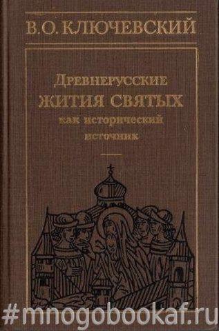 Древнерусские жития святых как исторический источник