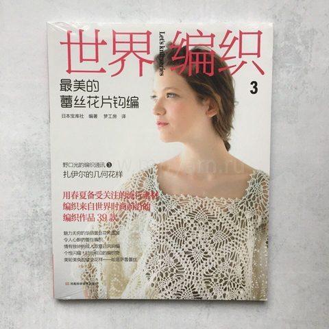 Журнал Let's knit series 3