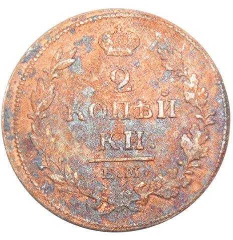 2 копейки. Александр I. ЕМ-НМ. 1814 год. F-VF