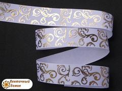 Лента репсовая Золотой узор на белом 22 мм