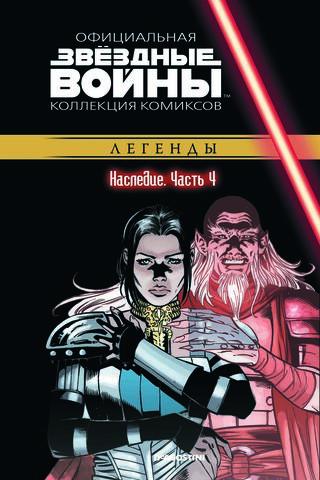 Звёздные войны. Официальная коллекция комиксов. Том 56. Наследие, часть 4