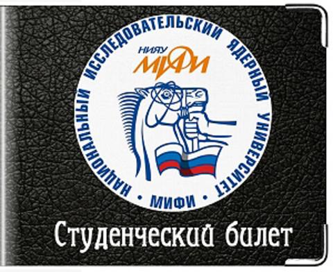 """Обложка для студенческого билета """"МИФИ"""" (2)"""