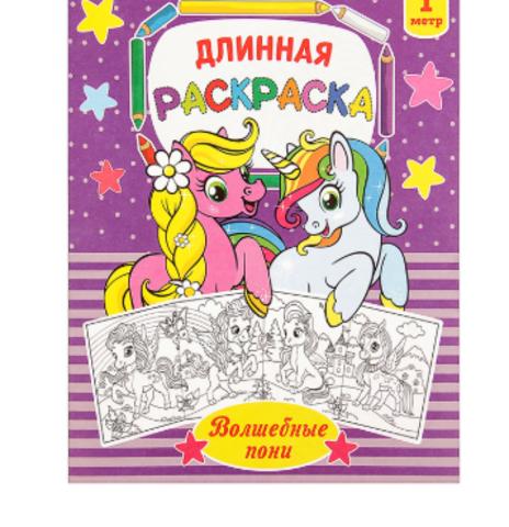 071-3050 Раскраска длинная «Волшебные пони»