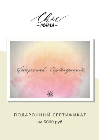 Подарочный сертификат Chic mama