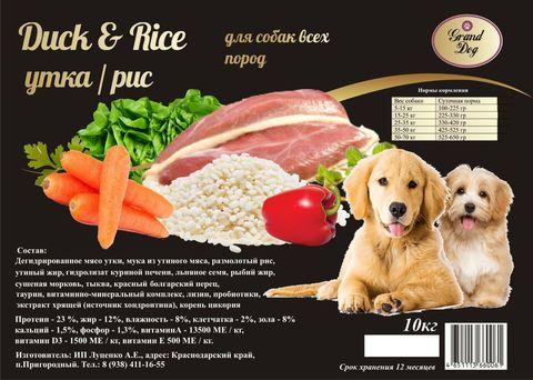 Grand Dog - утка и рис