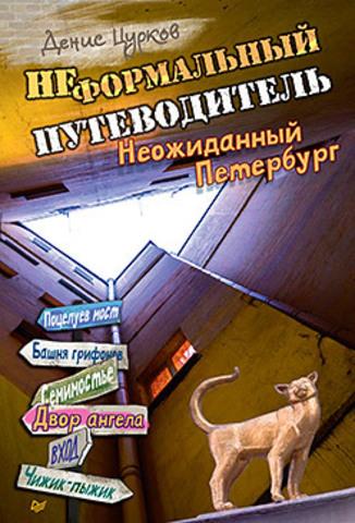 Неформальный путеводитель. Неожиданный Петербург