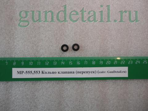 Кольцо клапана (перепуск) МР555, МР-555К, МР-553К