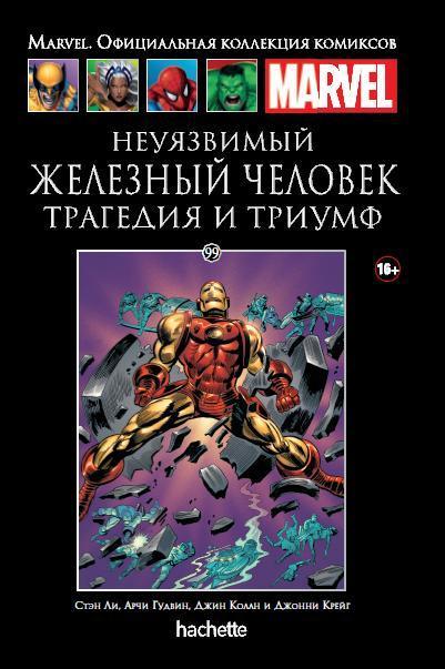 Железный Человек. Трагедия и триумф (Ашет #99)