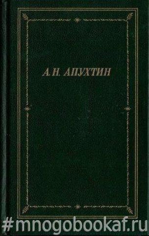 Апухтин А.Н. Полное собрание стихотворений
