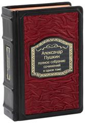 Пушкин. Полное собрание сочинений в одном томе