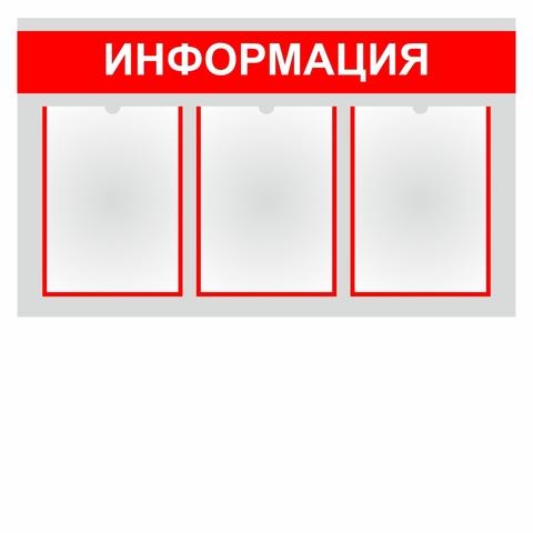 Информационный стенд на 3 плоских кармана 800х480мм