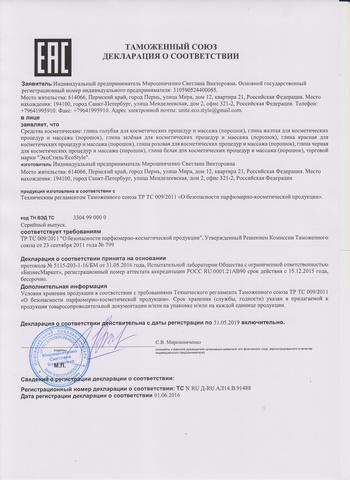 ГЛИНА ГОЛУБАЯ профессиональная основа ДЛЯ МАССАЖА и СПА ЭкоСтиль 500 г