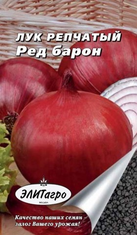 Семена Лук репчатый Ред Барон