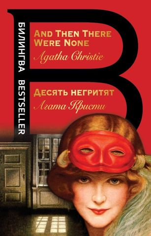 Десять негритят. And Then There Were None. Кристи А., изд., АСТ, 432стр.