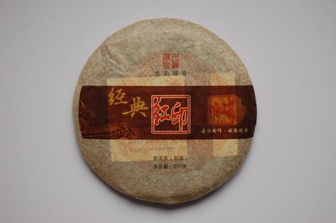 Шу Пуэр Хун Инь