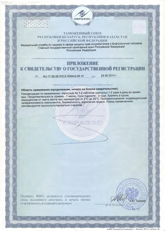 Визолутен - Свидетельство о Госрегистрации приложение