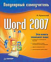Word 2007. Популярный самоучитель недорого