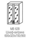 ШКАФ-ВИТРИНА МВ 62В