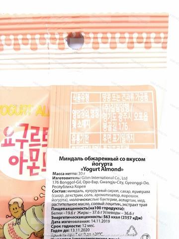 Миндаль обжаренный со вкусом йогурта Gilim International Yogurt Almond, Корея, 30 гр.