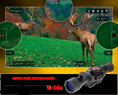 ПРИЦЕЛ ATN X-SIGHT 2 HD 3-14Х50