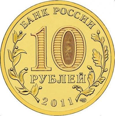 10 рублей Ельня 2011 г. UNC