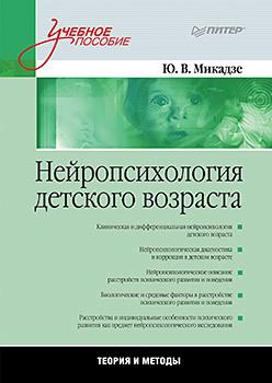 Нейропсихология детского возраста: Учебное пособие