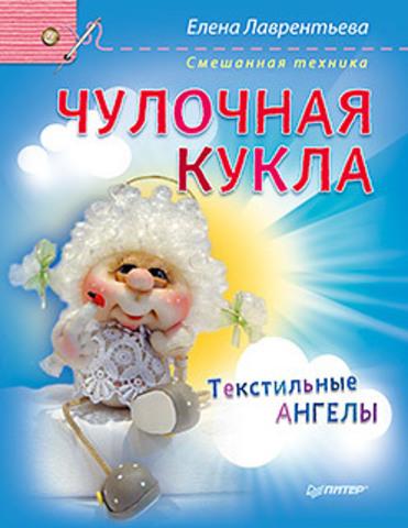 Чулочная кукла. Текстильные ангелы