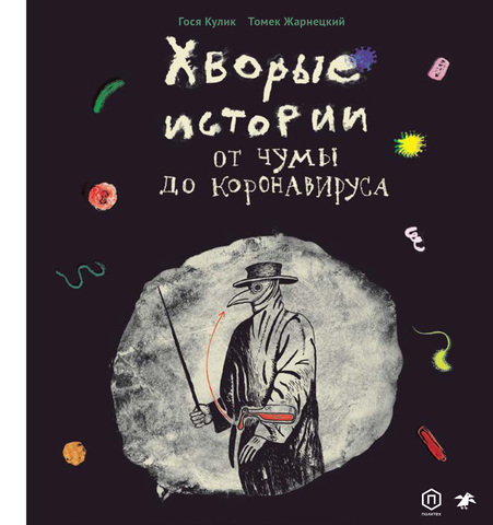Гося Кулик, Томек Жарнецкий «Хворые истории. От чумы до коронавируса»