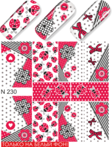 N 230 Наклейки Milv