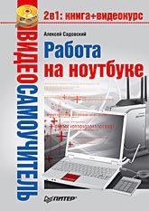 Видеосамоучитель. Работа на ноутбуке (+CD) компьютер