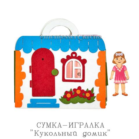 СУМКА - ИГРАЛКА «Кукольный домик»