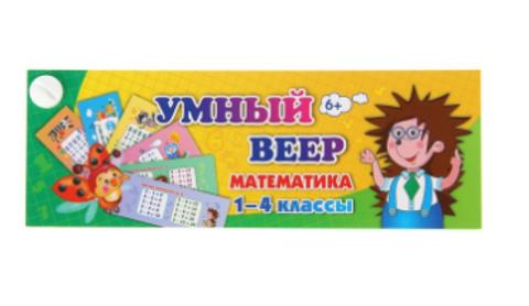 071-8063 Учебный веер «Математика», 1-4 классы