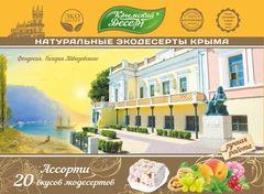 Крымский десерт ассорти «Айвазовский»