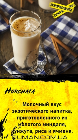 Табак Original Virginia - Horchata | Heavy Line