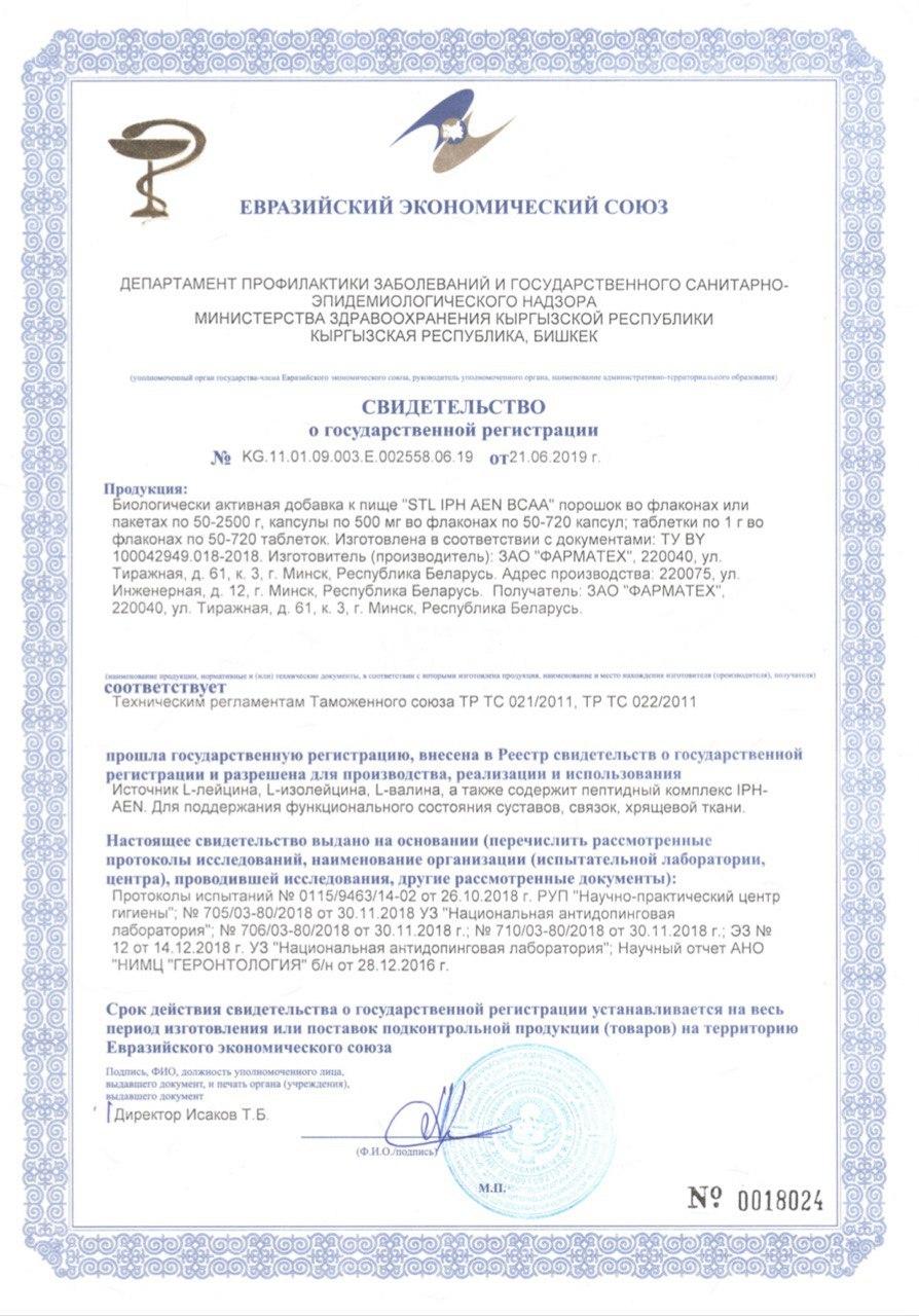 Аминокислотный пептидный комплекс BCAA IPH® AEN для хрящей - Декларация соответствия