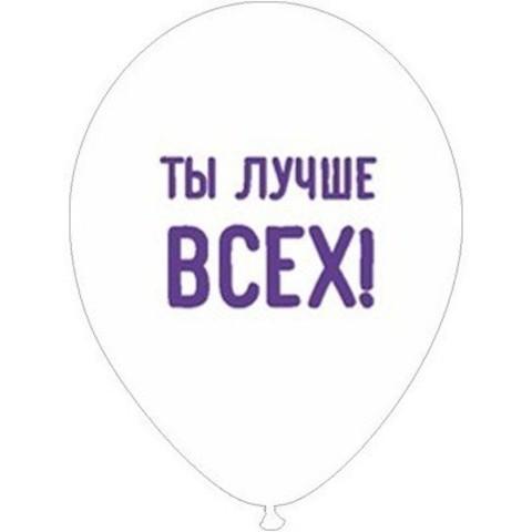 Воздушный шар Ты лучше всех