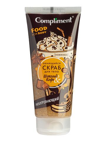 Compliment Пенящийся скраб для тела Шоколад & Кофе Разогревающий