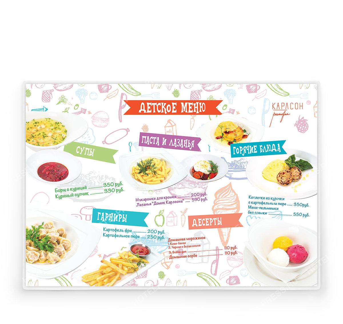 Плейсмат-детское меню сервировочный  из бумаги  ПМ-15