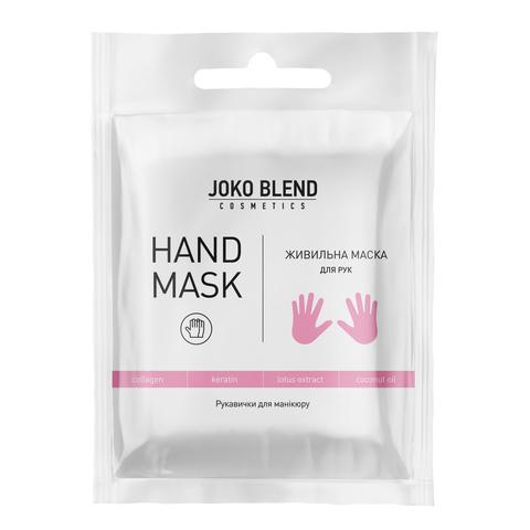 Питательная маска-перчатки для рук Joko Blend (1)