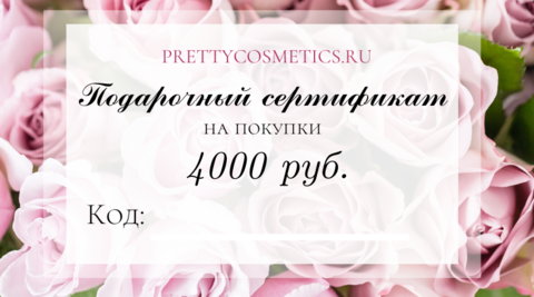 Сертификат на покупку в магазине Prettycosmetics.ru на сумму 4000 рублей