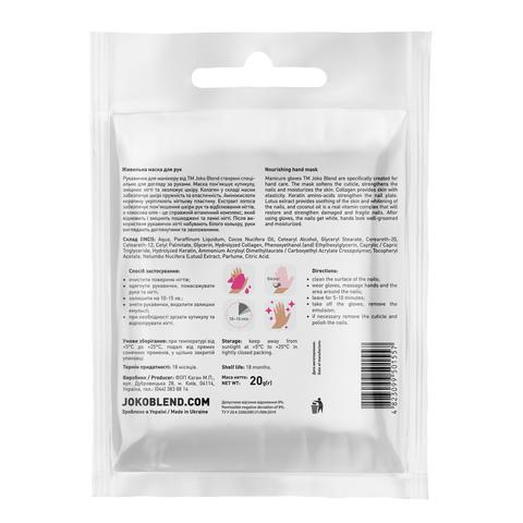 Питательная маска-перчатки для рук Joko Blend (3)